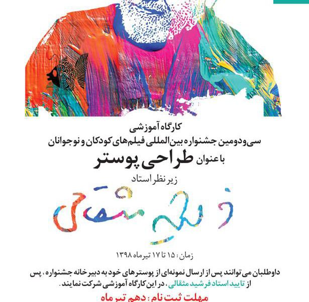 Designing poster workshop in children & youth filmfest in Isfahan
