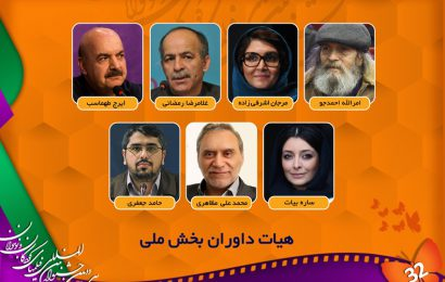 Isfahan children's film festival announces jury
