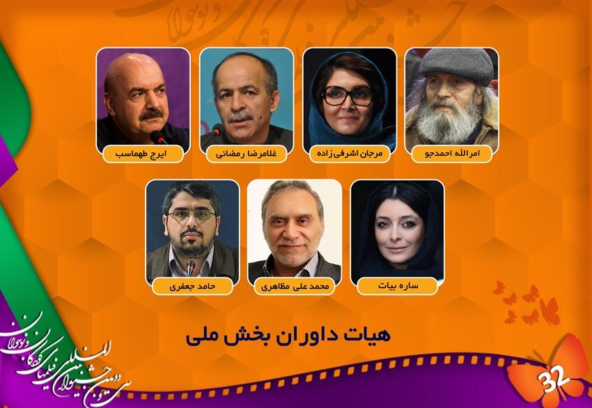 Isfahan children's film festival announces jury