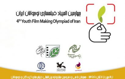 842 Works Submitted to the 4th Youth Filmmaking Olympiad of Iran