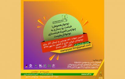 Iranian Teenagers Abroad in 33rd ICFF