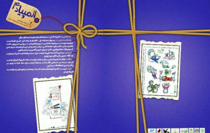 The Book of the 4th Olympiad Released