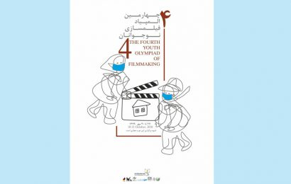 The 4th Filmmaking Olympiad for Youth, Opening on October 18th. / Broadcast Via Tiva Interactive TV