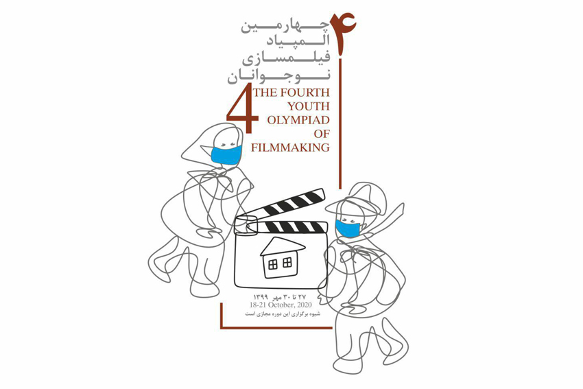 Education, Cinema, Upbringing in Conversations, With the 4th Filmmaking Olympiad for Youth's Mentors   ;