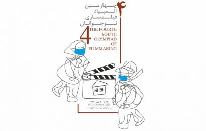 The Closing  Ceremony of the 4th Filmmaking Olympiad for Youth Will Be Held at Saba Innovation Center, This Evening