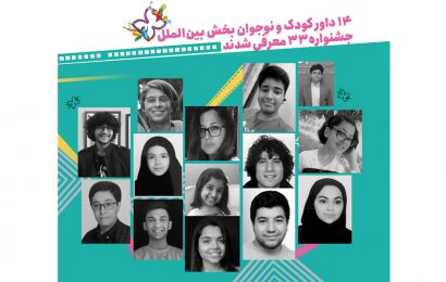 14 Child & Young Adult Jury Members of 33rd ICFF International Section Announced