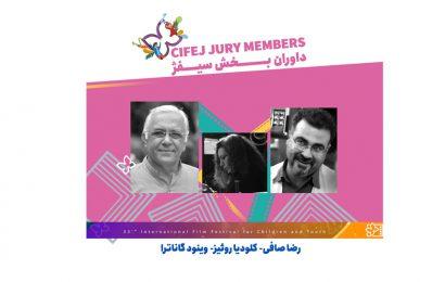 CIFEJ Jury Members at the 33rd ICFF Announced