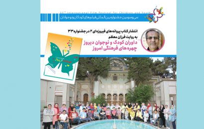 """Turquoise Butterflies 2"" Narrated by Farzan Moazam to Be Published at the 33rd ICFF"