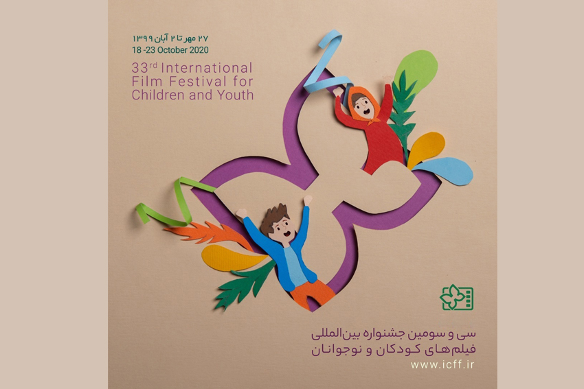 In Iranian Cinema Competition; The 33rd ICFF Nominees Announced