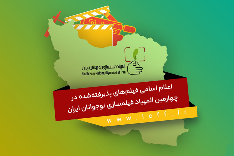 Selected Films for the 4th Youth Filmmaking Olympiad of Iran Announced