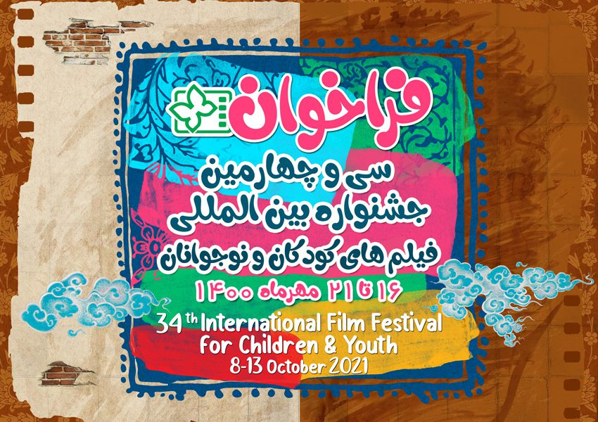 Call for 34th International Film Festival for Children and Young Adults