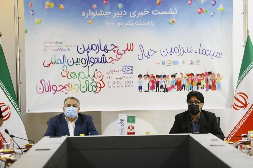 Int'l Film Festival for Children & Youth's Press Confab Held in Isfahan