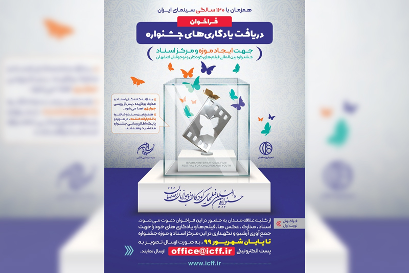 Sajjadzadeh: 34th Int'l Film Festival for Children & Young Adults to Hold Document Museum